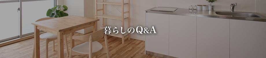 暮らしのQ&A