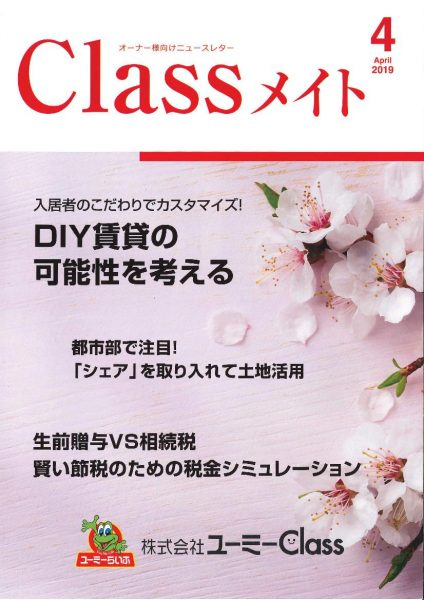 Classメイト 2019年4月号