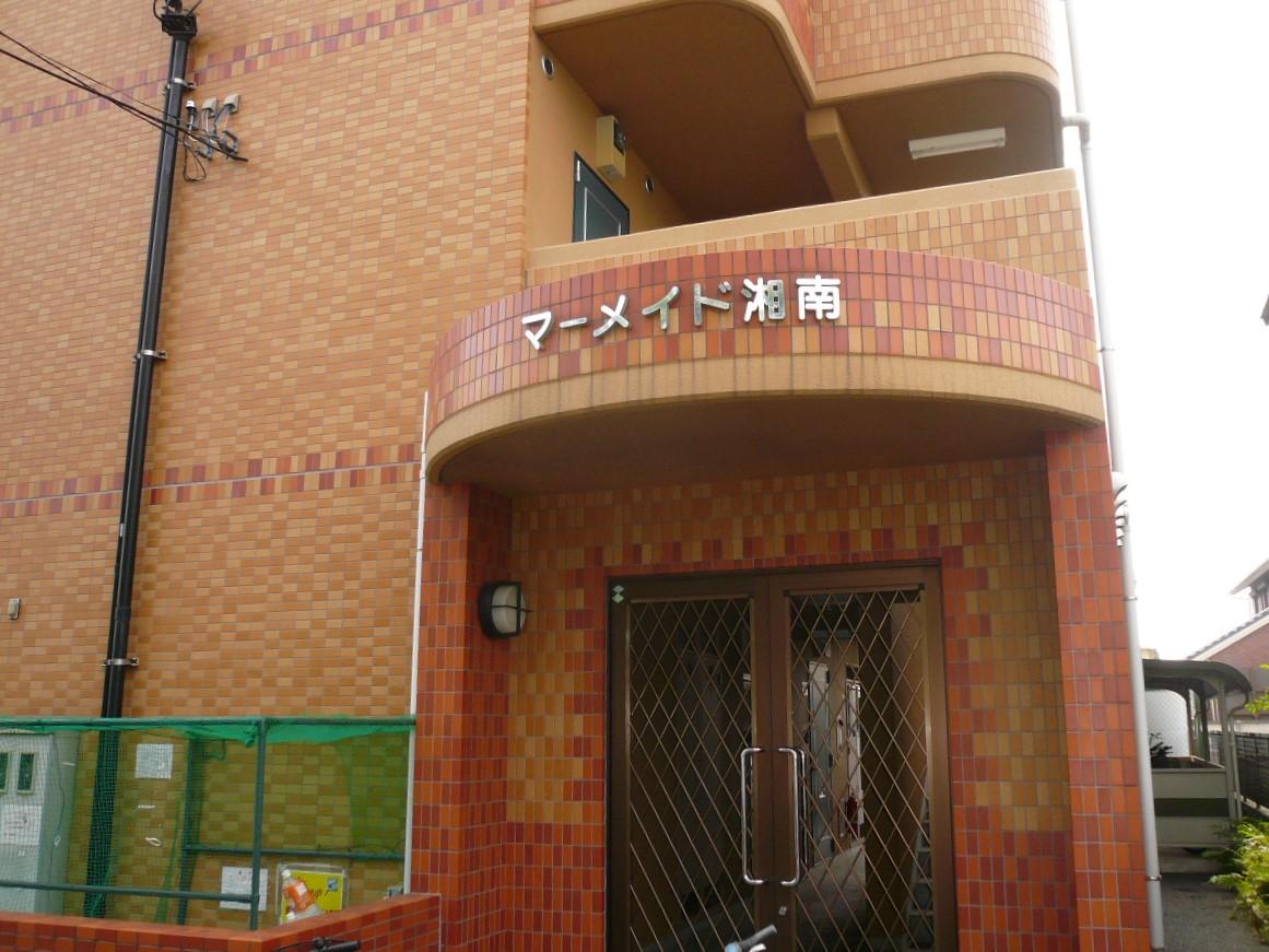 平塚市四之宮「マーメイド湘南」のサムネイル