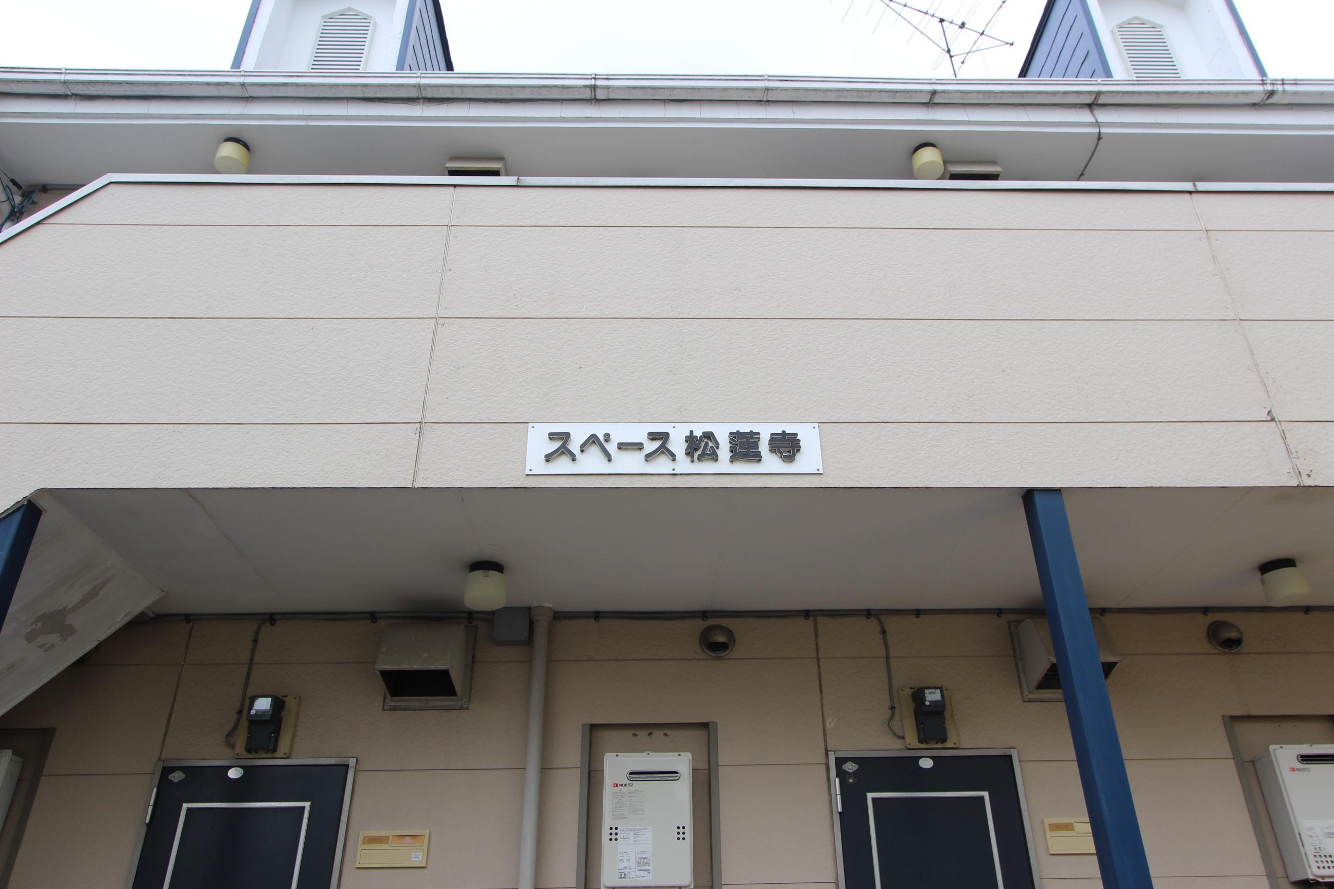 厚木市妻田「スペース松蓮寺」のサムネイル