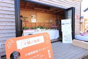 1125_鵠ノ杜舎イベント6.JPG