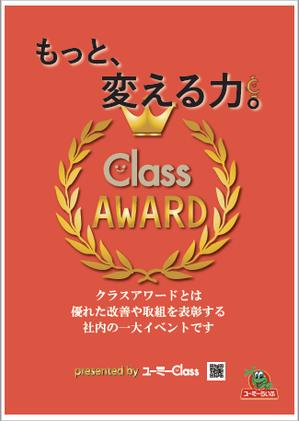 classawardポスター.png