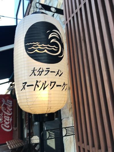 ヌードルワークス.JPG