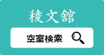 banner_ryobunkan_roomsearch_150×80.jpg