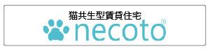 猫共生型賃貸住宅は「necoto」