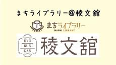 まちライブラリー@稜文舘_banner.jpg