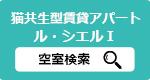 ルシエルⅠ_空室検索_banner_150×80.jpg