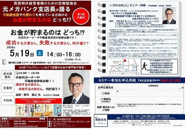 5月19日湘南活性セミナー.jpg