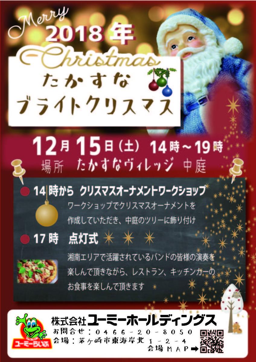 たかすなクリスマス.JPG