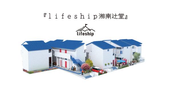 新築! lifeship湘南辻堂 (ライフシップショウナンツジドウ)