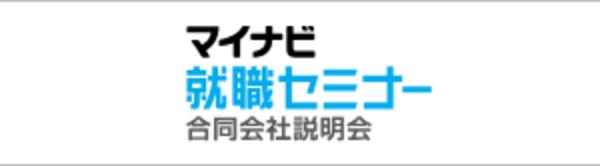 3/18(月)マイナビ就職セミナー 湘南会場出展