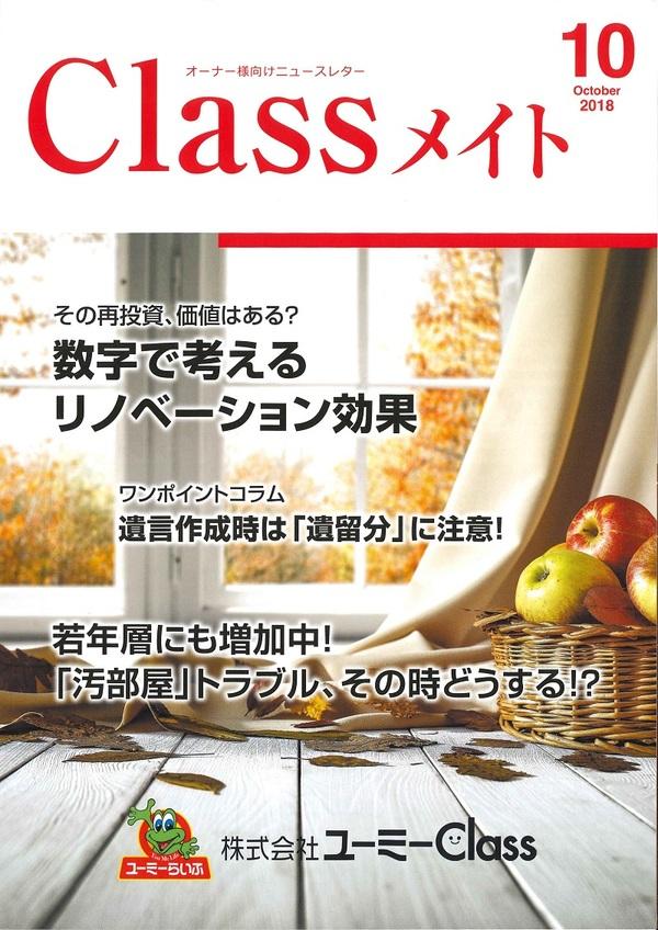 Classメイト 2018年10月号