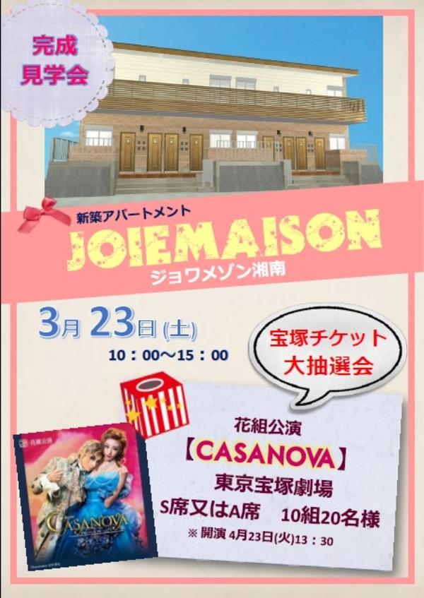 3月23日(土)新築賃貸アパート完成見学会(藤沢市湘南台)