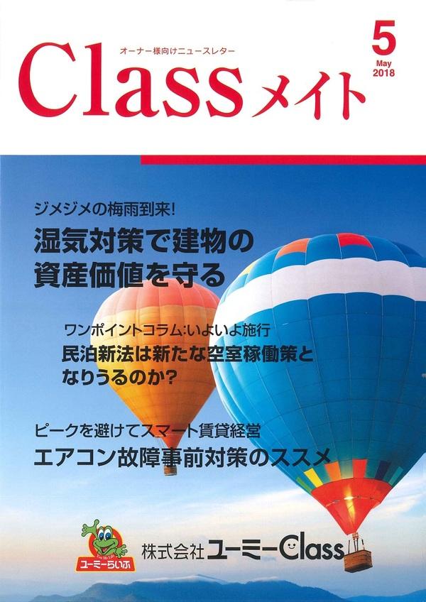 Classメイト 2018年5月号