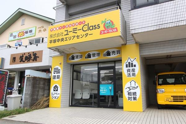 【お知らせ】平塚中央エリアセンター開所
