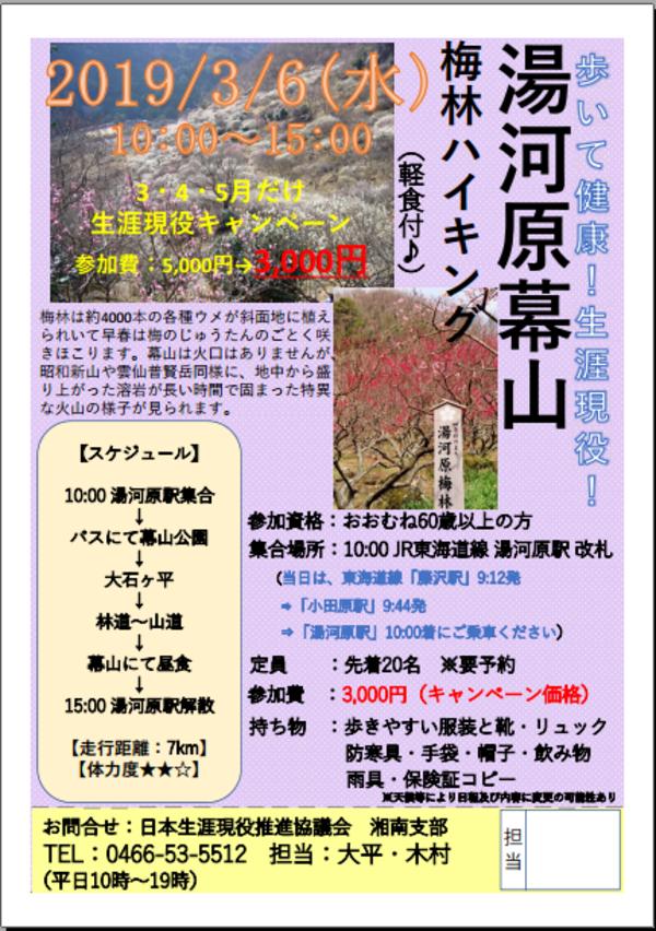 3月ハイキングイベント・湯河原幕山