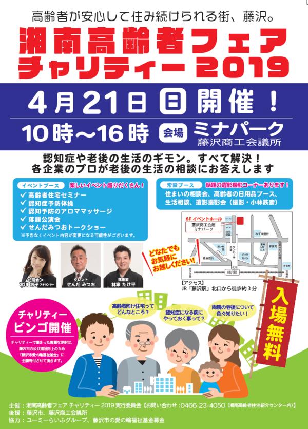 4月21日(日)湘南高齢者フェアチャリティ2019開催