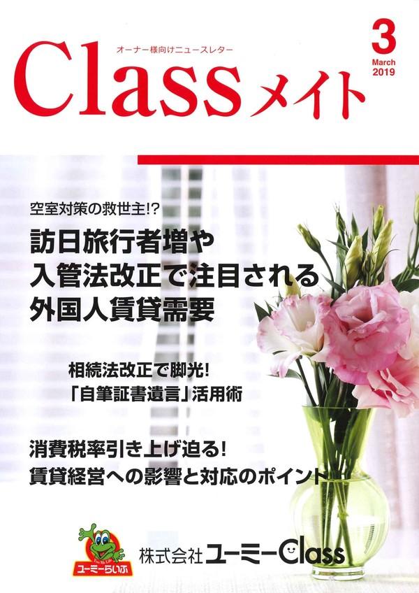 Classメイト 2019年3月号