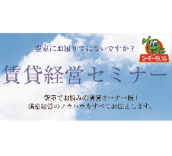 4月20日(土)賃貸経営セミナー会場変更のお知らせ