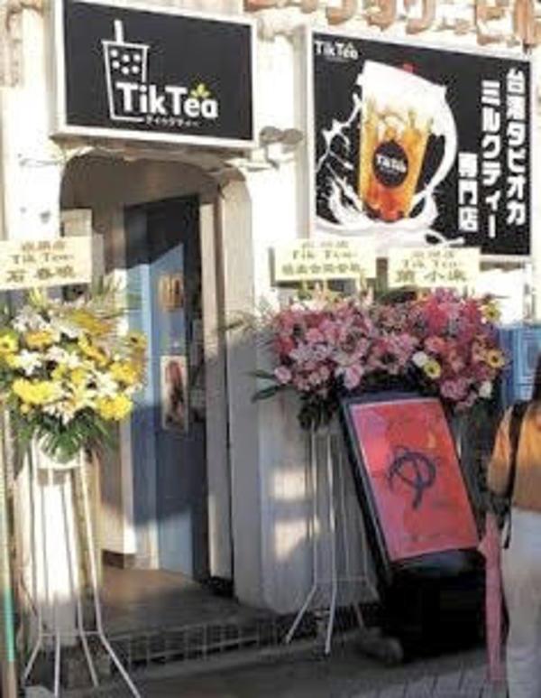 平塚駅前に新しくOPEN★( Tik Tea )