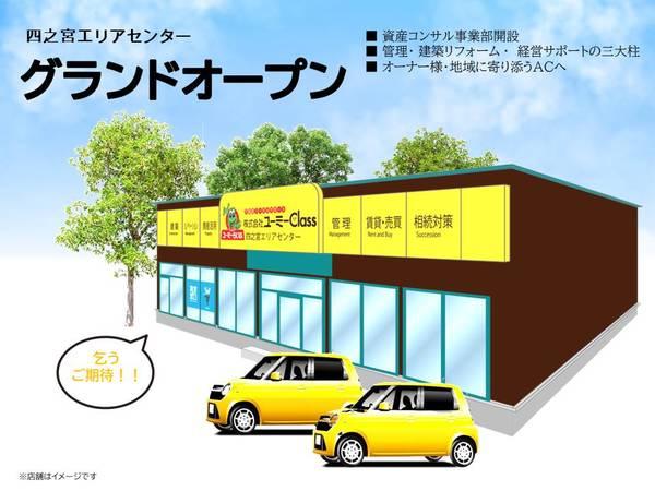 【平塚支店】四之宮エリアセンター新規オープン!!