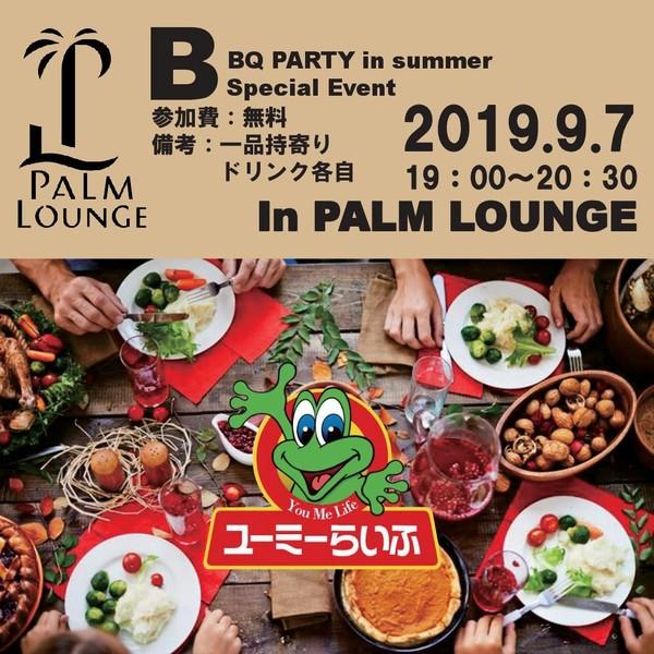Palm Lounge(パームラウンジ)入居者交流会開催!