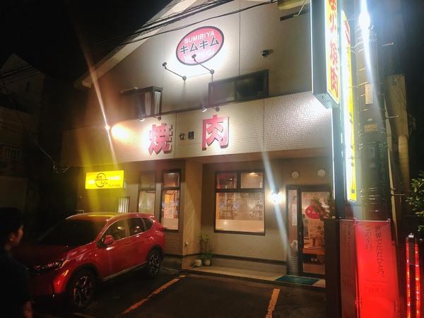 【四之宮】焼肉店キムキム
