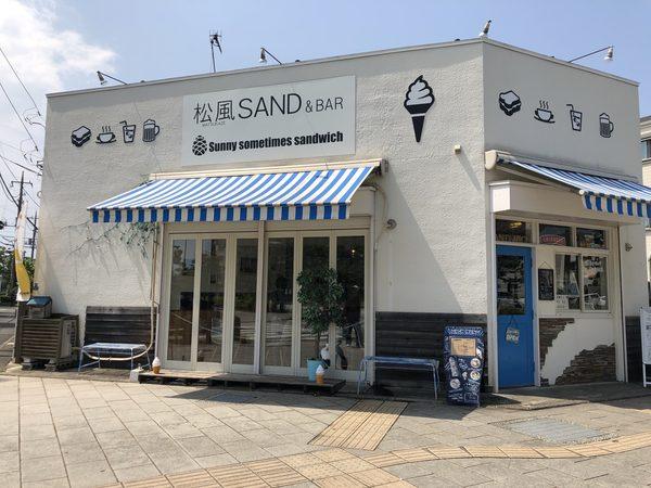 【平塚支店】松風SAND&BAR