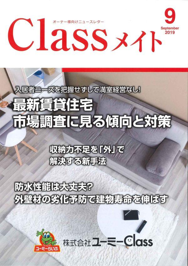 Classメイト 2019年9月号