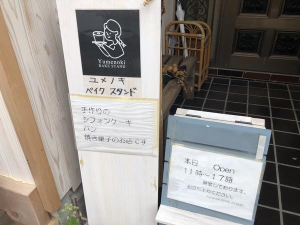 【Labo】花水台の新店パン屋さん!Yumenoki BAKE STANDさんに行ってきました♪