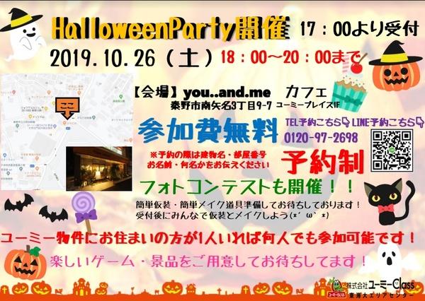 【東海大】2019年10月26日ハロウィンパーティー開催のおしらせ