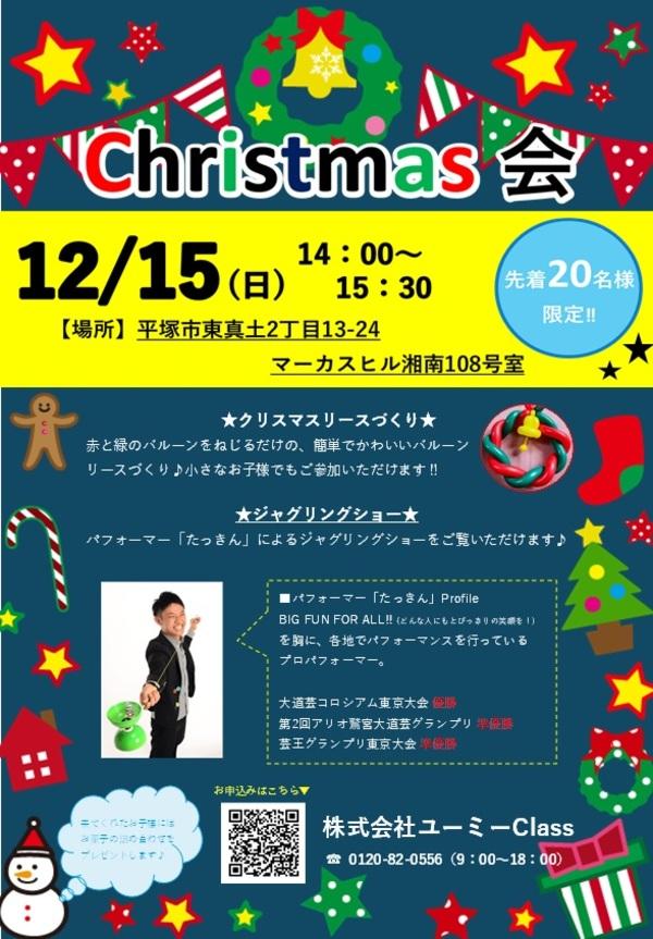 【四之宮AC】クリスマス会のお知らせ(^^)♪