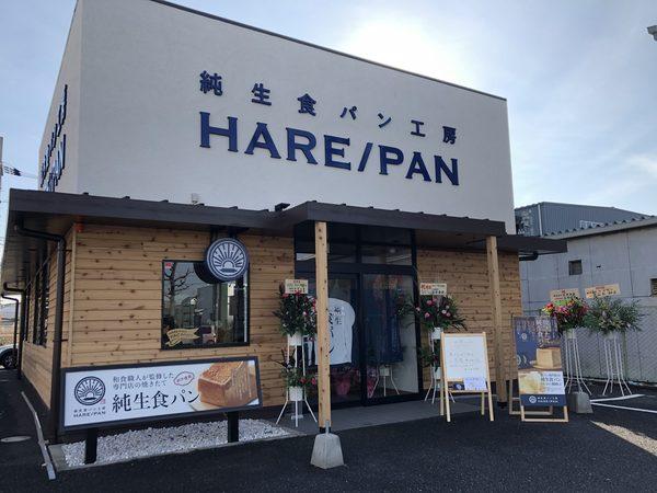 【平塚支店】平塚にハレパン(純生食パン工房)オープン!