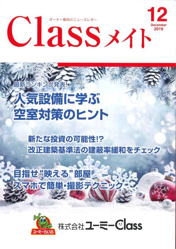 Classメイト 2019年12月号