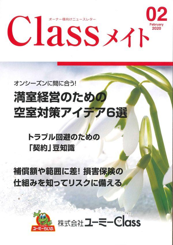 Classメイト 2020年2月号