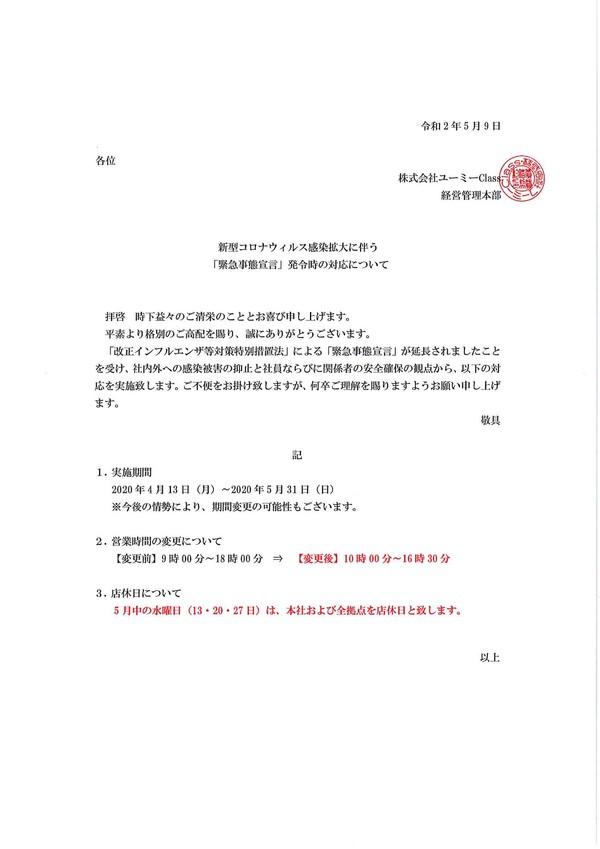 【お知らせ】緊急事態宣言 期間延長に対する当社の対応について