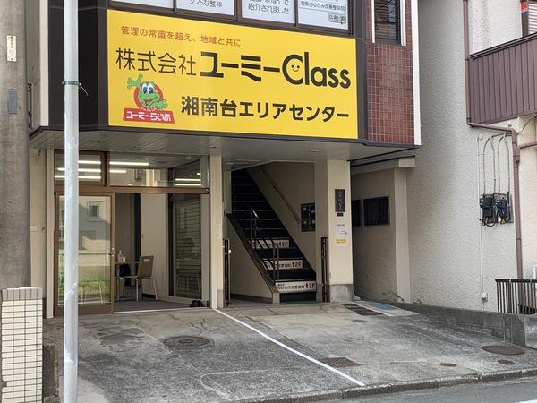 【お知らせ】湘南台エリアセンター開所