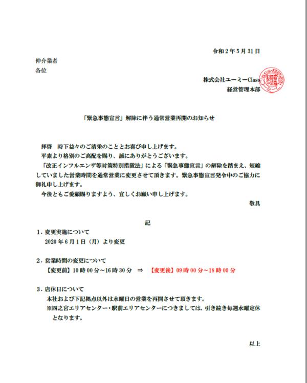 【お知らせ】緊急事態宣言解除に対する当社の対応について