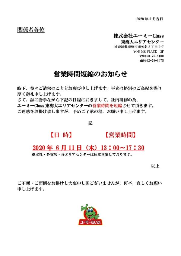 【お知らせ】東海大エリアセンター営業時間短縮