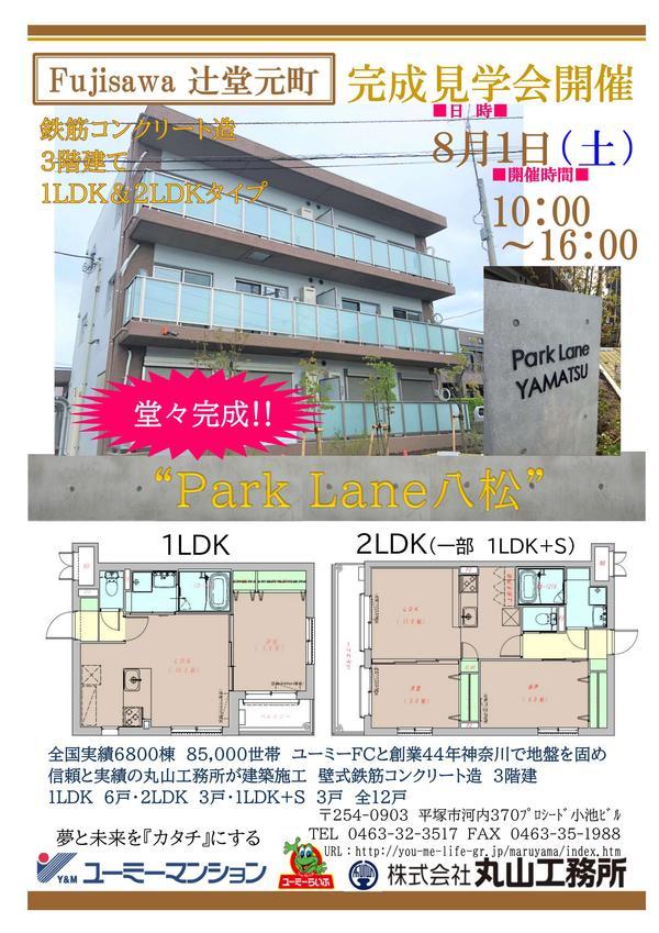 【お知らせ】丸山工務所 見学会