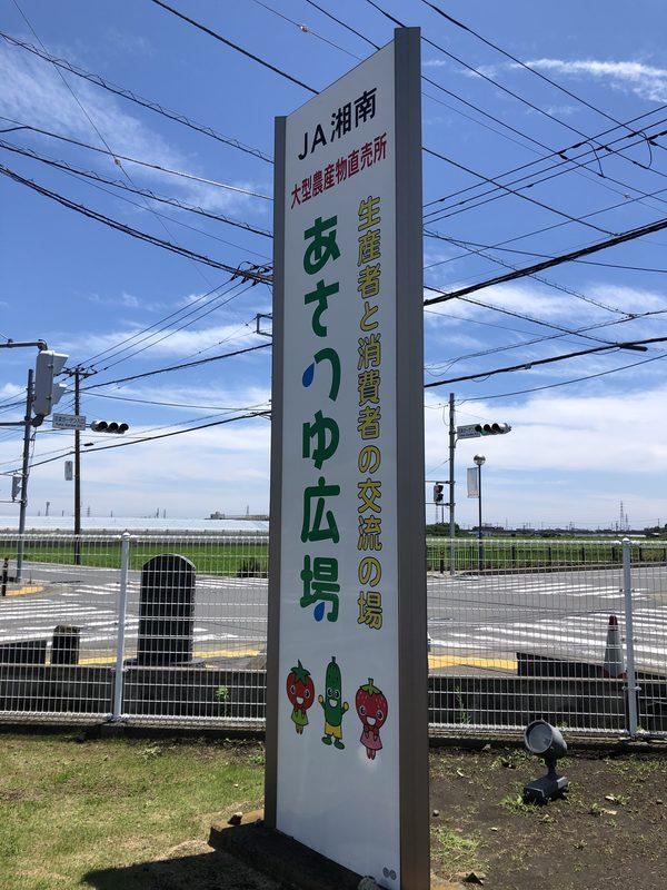 【平塚支店】「あさつゆ広場」のジェラート