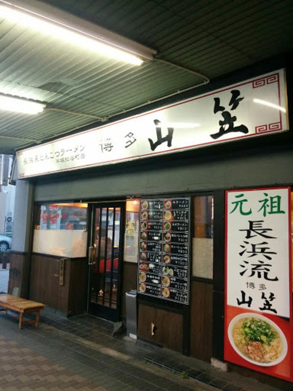 【平塚駅前AC】博多山笠ラーメン