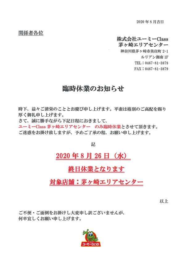 【お知らせ】8/26(水) 茅ヶ崎エリアセンター終日休業