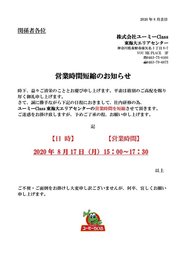 【お知らせ】8/17(月)営業時間短縮