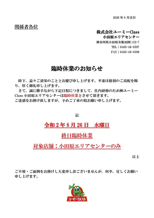 【お知らせ】8/26(水) 小田原エリアセンター終日休業