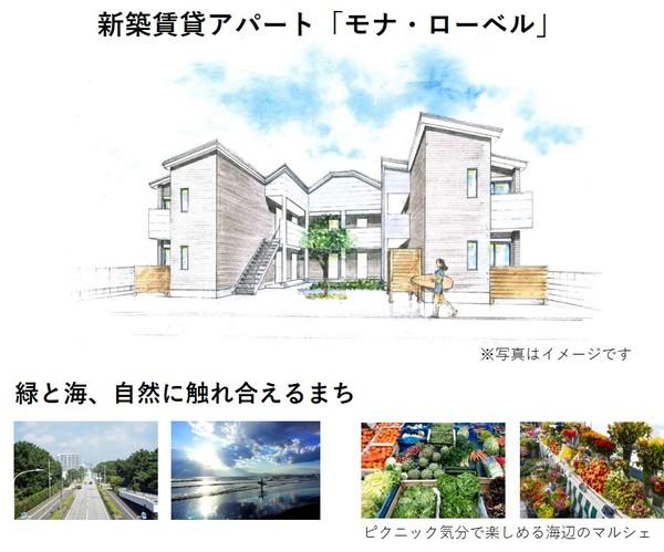 【イベント】9/27(日)平塚市龍城ヶ丘「モナ・ローベル」完成内覧会を開催します