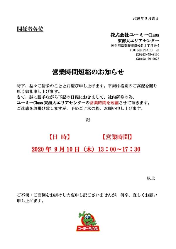 【お知らせ】東海大AC 9/10(木)営業時間短縮