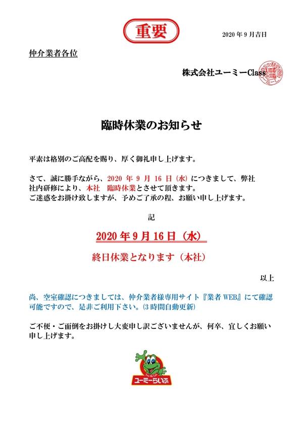 【お知らせ】9/16(水)本社 臨時休業