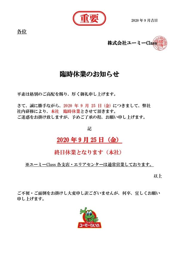 【お知らせ】本社 9/25(金)臨時休業