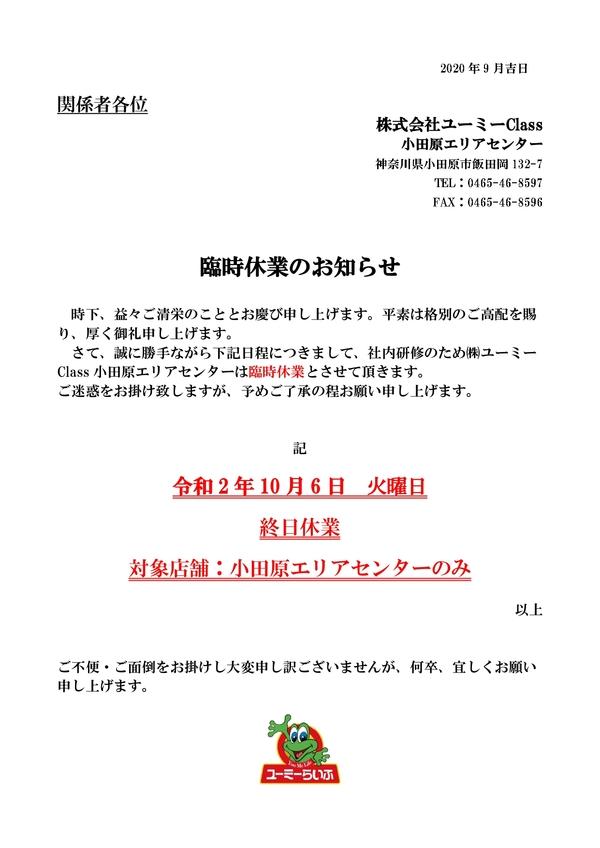 【お知らせ】小田原エリアセンター 10/6(火)臨時休業